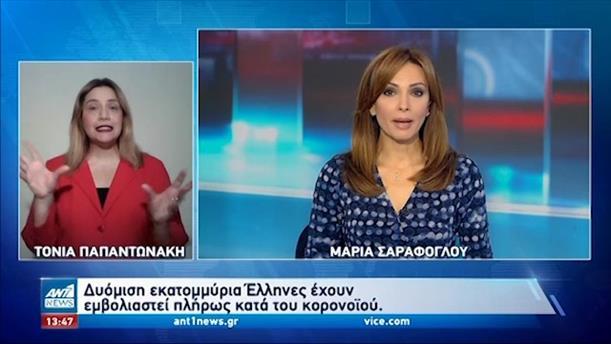 ANT1 NEWS 11-06-2021 ΣΤΗ ΝΟΗΜΑΤΙΚΗ