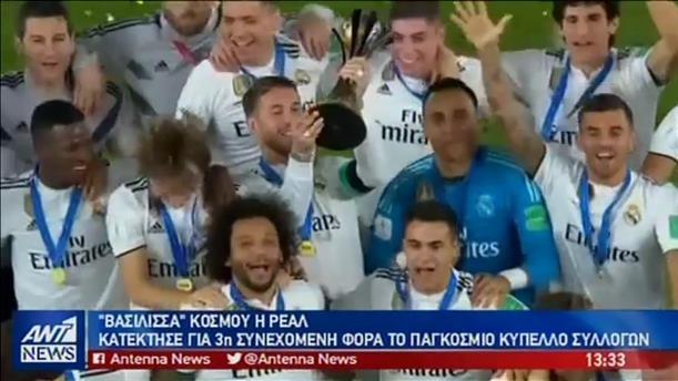 """""""Υπερπρωταθλήτρια"""" κόσμου η Ρεάλ Μαδρίτης!"""