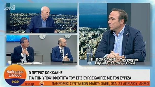 Πέτρος Κόκκαλης – ΚΑΛΗΜΕΡΑ ΕΛΛΑΔΑ – 05/04/2019