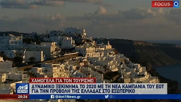 """""""Χαμόγελα"""" για τον ελληνικό τουρισμό"""