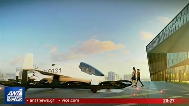 Το πρώτο παρκινγκ για… ιπτάμενα αυτοκίνητα