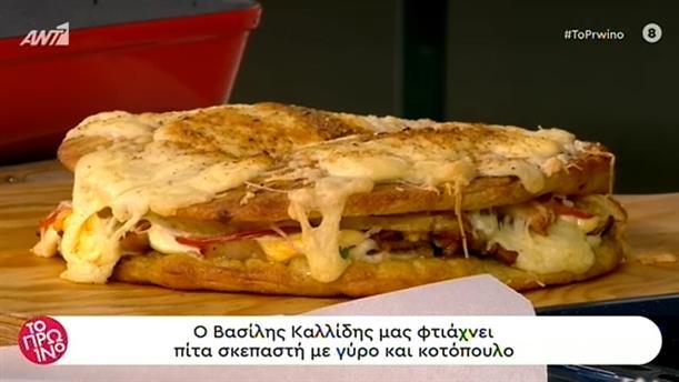 Πίτα σκεπαστή με γύρο και κοτόπουλο - Το Πρωινό - 12/05/2020