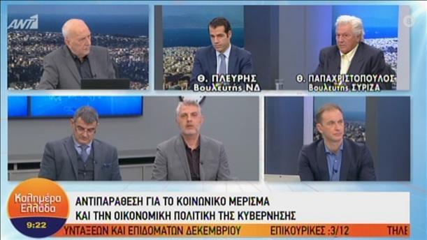 Οι Πλεύρης και Παπαχριστόπουλος στην εκπομπή «Καλημέρα Ελλάδα»