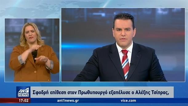 ANT1 NEWS 16-01-2020 ΣΤΗ ΝΟΗΜΑΤΙΚΗ