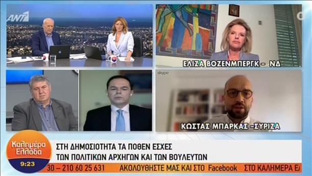 Οι Βόζενμπεργκ και Μπάρκας στην εκπομπή «Καλημέρα Ελλάδα»