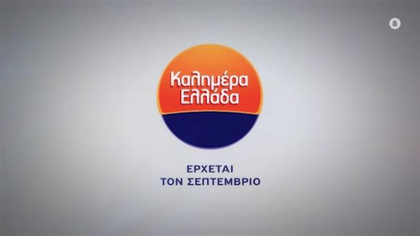 Καλημέρα Ελλάδα - Έρχεται τον Σεπτέμβριο
