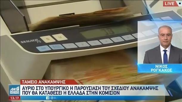 Ταμείο Ανάκαμψης: οριστικοποιείται το ελληνικό σχέδιο