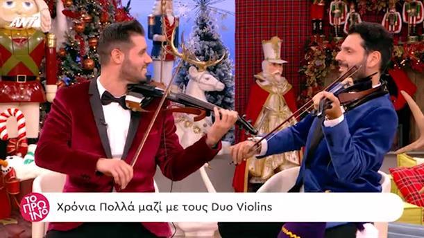Duo Violin - Το Πρωινό – 27/12/2019