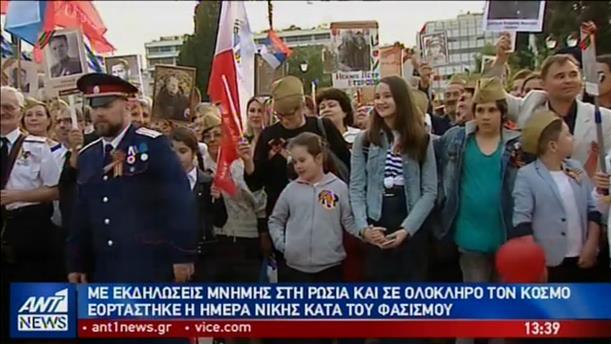 Χιλιάδες Ρώσοι στις εκδηλώσεις στην Αθήνα για την νίκη κατά του φασισμού