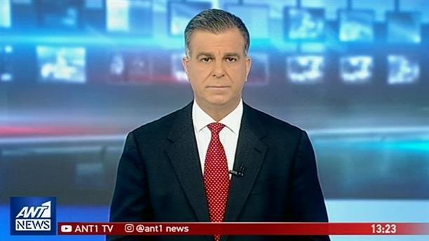 ANT1 NEWS 07-02-2019 ΣΤΙΣ 13:00