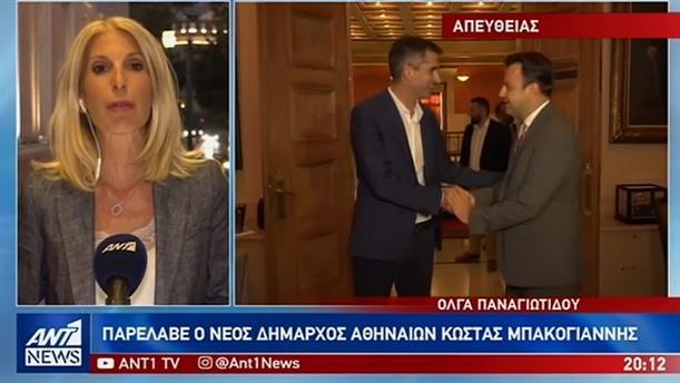 Τελετή παράδοσης-παραλαβής στο Δημαρχείο Αθηνών