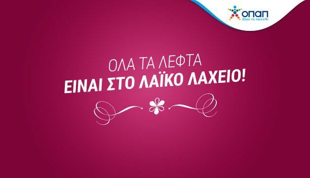 ΛΑΙΚΟ ΛΑΧΕΙΟ