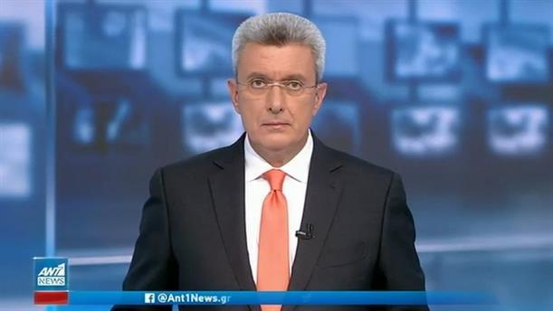 ANT1 NEWS 11-09-2020 ΣΤΙΣ 18:50