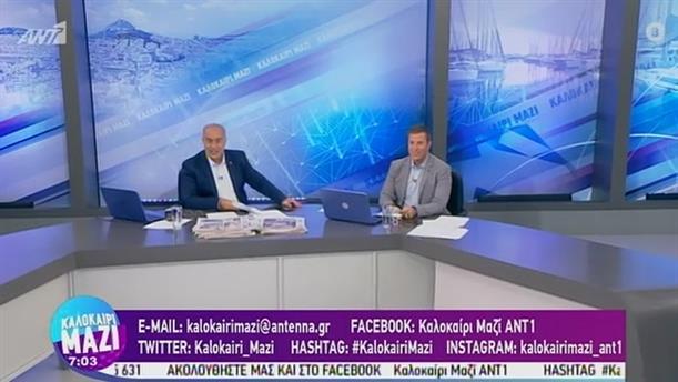 ΚΑΛΟΚΑΙΡΙ ΜΑΖΙ - 01/09/2020