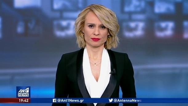 ANT1 NEWS 07-02-2020 ΣΤΙΣ 19:30