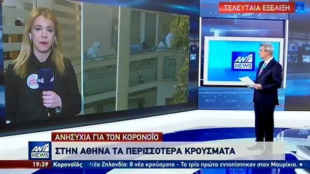 Κορονοϊός: Στην Αθήνα τα περισσότερα κρούσματα