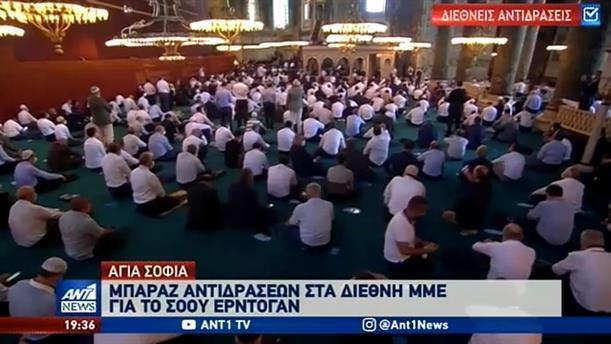 Διεθνείς αντιδράσεις για την μετατροπή της Αγίας Σοφίας σε τζαμί
