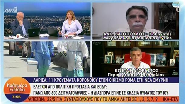 """Ο Κώστας Αγοραστός στην εκπομπή """"Καλημέρα Ελλάδα"""""""