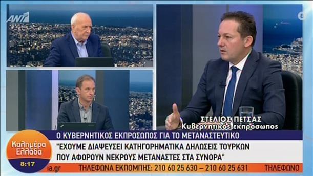 """Ο κυβερν. εκπρ. Στ. Πέτσας στην εκπομπή """"Καλημέρα Ελλάδα"""""""
