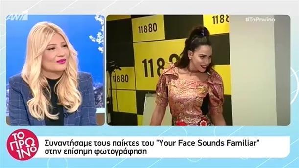 Οι παίκτες του Your Face Sounds Familiar - Το Πρωινό - 11/1/2019