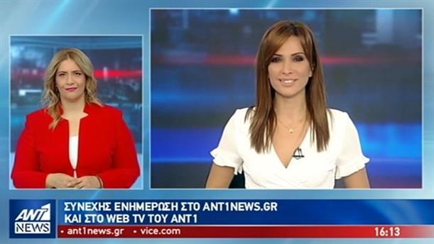 ANT1 NEWS 09-11-2018 ΣΤΗ ΝΟΗΜΑΤΙΚΗ