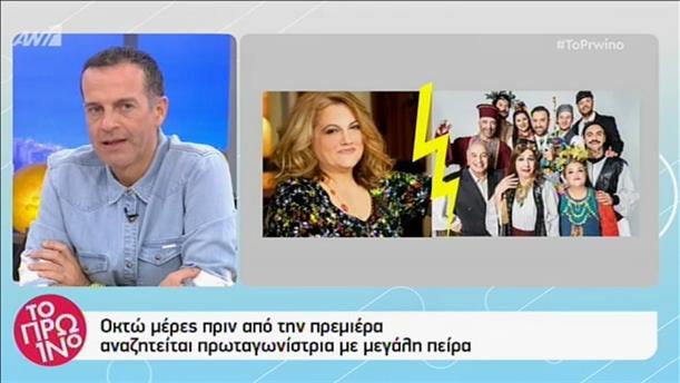 """Αποχώρησε στο παρά πέντε από την παράσταση """"Μαρία Πενταγιώτισσα"""" η Ελένη Καστάνη"""