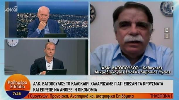 Αλκιβιάδης Βατόπουλος - καθηγητής μικροβιολογίας – ΚΑΛΗΜΕΡΑ ΕΛΛΑΔΑ – 20/10/2020