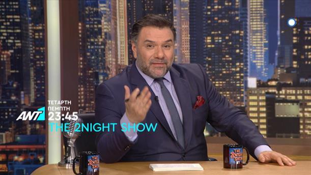 The 2night Show – Τετάρτη – Πέμπτη