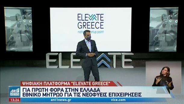 """Elevate Greece"": Εθνικό μητρώο για νεοφυείς επιχειρήσεις"