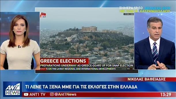 Τα ρεπορτάζ των διεθνών ΜΜΕ για τις ελληνικές εκλογές