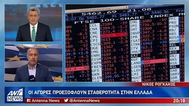 Θετικό «νεύμα» των αγορών για την οικονομία της Ελλάδας