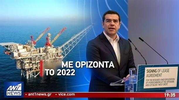 Υπογράφηκε η συμφωνία έρευνας για κοιτάσματα στην Κρήτη