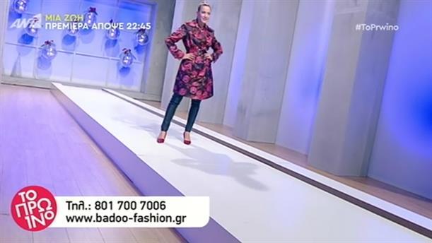 ΜΟΔΑ – ΤΟ ΠΡΩΙΝΟ – 02/01/2019