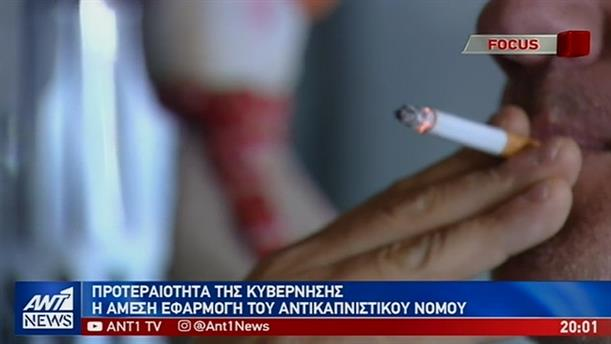 Μέχρι το.. κύμα φθάνει η εκστρατεία κατά του καπνίσματος