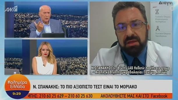 Ν. Σπανάκης (Γεν. Δ/ντής Lab Hellenic Healthcare Group) – ΚΑΛΗΜΕΡΑ ΕΛΛΑΔΑ – 30/09/2020