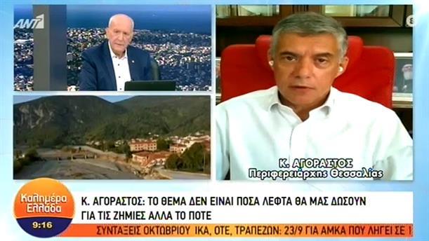 Κ. Αγοραστός (Περιφερειάρχης Θεσσαλίας) – ΚΑΛΗΜΕΡΑ ΕΛΛΑΔΑ – 21/09/2020