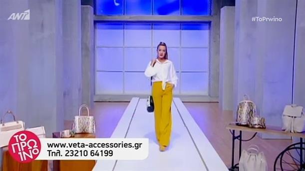 ΜΟΔΑ – ΤΟ ΠΡΩΙΝΟ – 23/04/2019