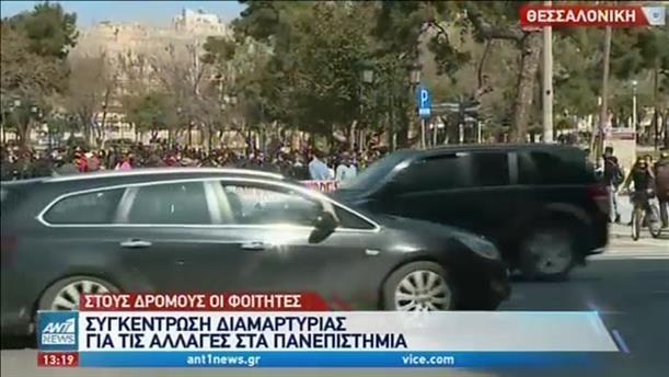 Εκπαιδευτικό συλλαλητήριο στην Θεσσαλονίκη
