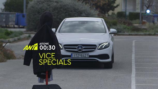 Vice Specials: Όταν το δίπλωμα οδήγησης δεν φτάνει..