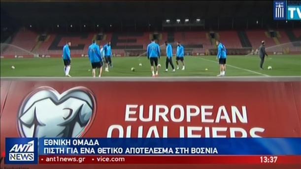 Κρίσιμο αγώνα κόντρα στη Βοσνία – Ερζεγοβίνη δίνει απόψε η Εθνική μας