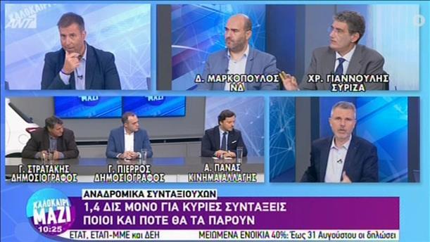 Οι Γιαννούλης, Μαρκόπουλος και Πάνας στην εκπομπή «Καλοκαίρι Μαζί»