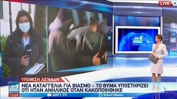 Νέα καταγγελία για βιασμό από τον Δημήτρη Λιγνάδη