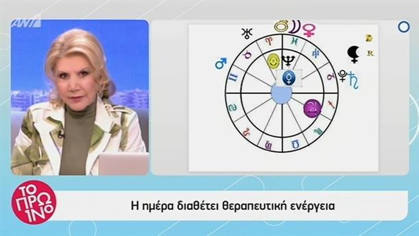 Αστρολογία - Το Πρωινό - 02/04/2019