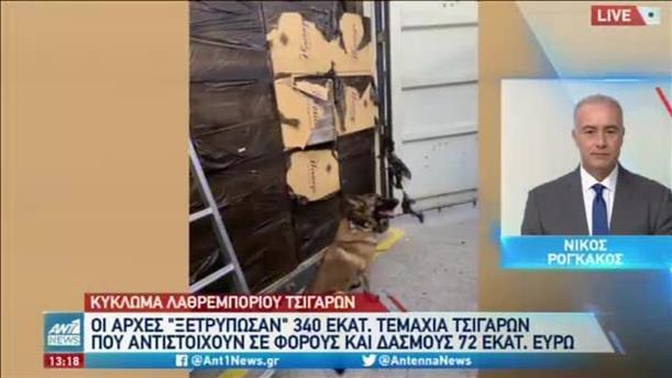 Λαθραία τσιγάρα: 340 εκ. τεμάχια βρέθηκαν στον Πειραιά