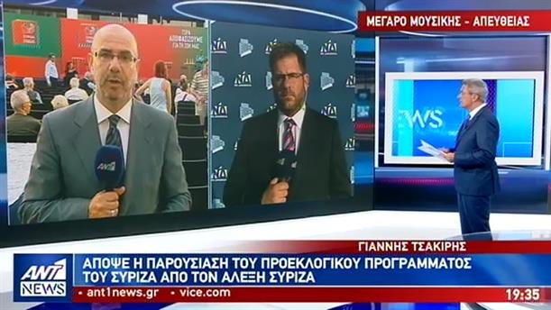 Η προεκλογική τακτική που θα ακολουθήσουν Τσίπρας και Μητσοτάκης