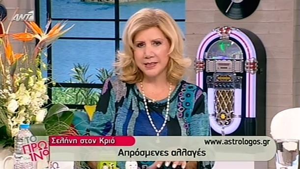 Αστρολογία - 07/10/2014