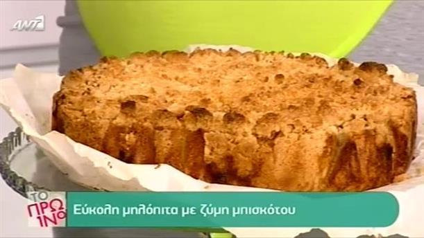 Εύκολη μηλόπιτα με ζύμη μπισκότου