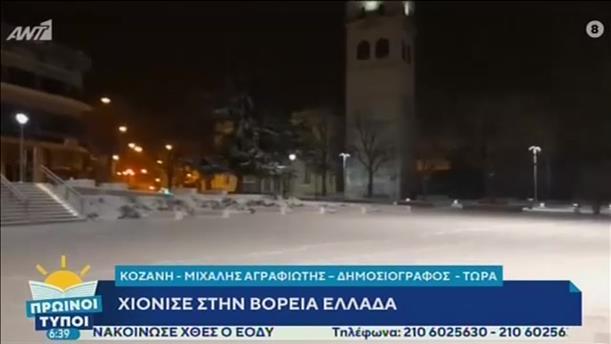 Χιόνια και βροχοπτώσεις σε Αττική και Βόρεια Ελλάδα