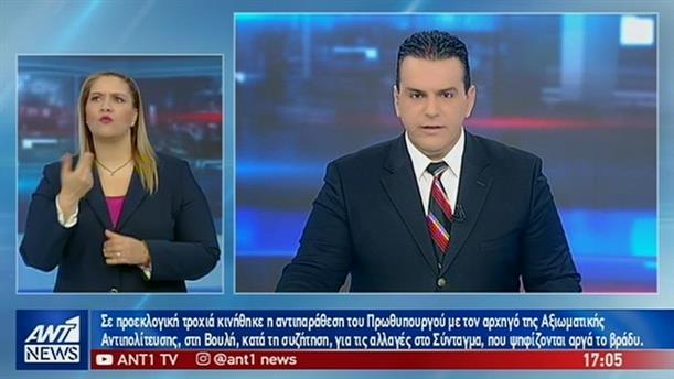 ANT1 NEWS 14-03-2019 ΣΤΗ ΝΟΗΜΑΤΙΚΗ