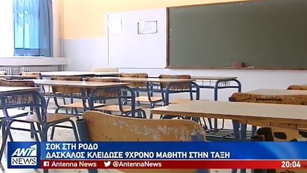 Εκτός σχολείου ο δάσκαλος που κλείδωσε μαθητή μέσα στην τάξη